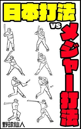メジャー打法vs日本打法