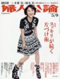婦人公論 2017年 5/9 号 [雑誌]