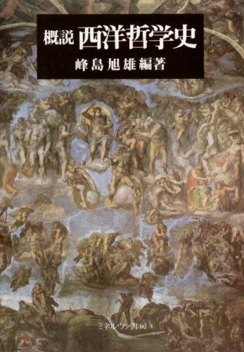 概説 西洋哲学史