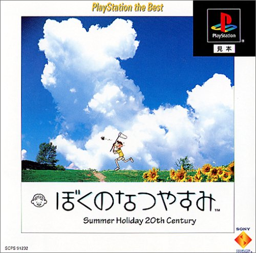 ぼくのなつやすみ PlayStation the Best