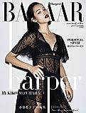 Harper's BAZAAR (ハーパーズ バザー) 2016年 05月号 水原希子特別版 -