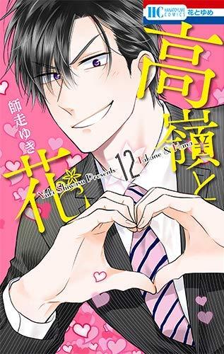高嶺と花 コミック 1-12巻セット
