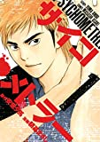 サイコメトラー(1) (ヤングマガジンコミックス)