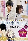 ストロボ・エッジ映画化スペシャル (SHUEISHA Girls Remix)
