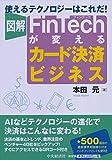 図解 FinTechが変えるカード決済ビジネス