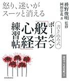 書き込み式 ボールペン「般若心経」練習帖