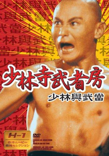 少林寺武者房 [DVD]