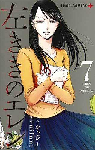 左ききのエレン 7 (ジャンプコミックス)