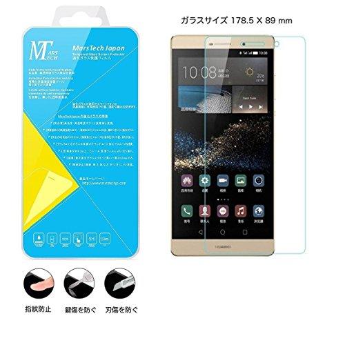 MarsTech Huawei P8 Max 強化 ガラス 液晶 保護 フィルム 日本製 素材 気泡にくい ファーウェイ P8 マックス 0.3mm 硬度 9H 2.5D ラウンド エッジ 加工 6.8 インチ