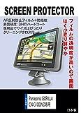 【AR反射防止+指紋防止】液晶保護フィルム Panasonic GORILLA CN-G1000VD専用(ARコート指紋防止機能付)
