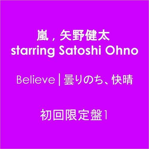 Believe│曇りのち、快晴【初回限定盤1】