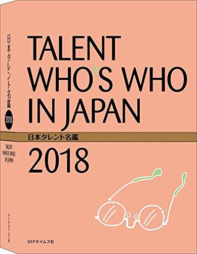日本タレント名鑑(2018)