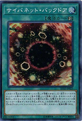 遊戯王/第10期/SD32-JP023 サイバネット・バックドア【スーパーレア】