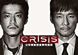 CRISIS 公安機動捜査隊特捜班 DVD BOX -