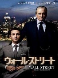 ウォール・ストリート (字幕版)