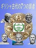 ギリシャ古代の7つの賢者