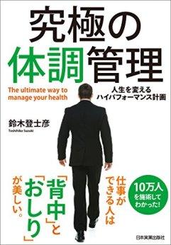 [鈴木登士彦]の究極の体調管理 人生を変えるハイパフォーマンス計画