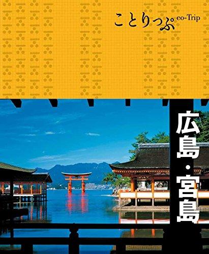 ことりっぷ 広島・宮島 (旅行ガイド)