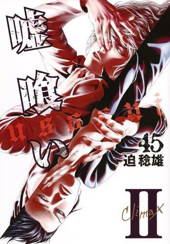 嘘喰い 45 (ヤングジャンプコミックス)
