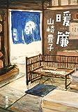 暖簾 (新潮文庫)