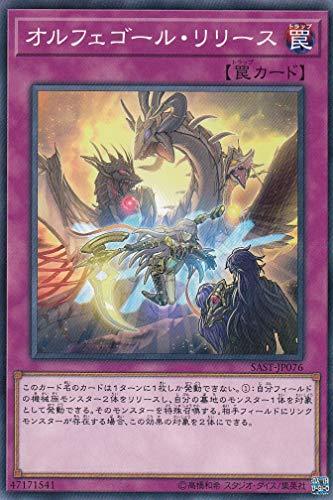 遊戯王 SAST-JP076 オルフェゴール・リリース (日本語版 ノーマル) SAVAGE STRIKE サベージ・ストライク