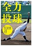 全力投球~心が震える野球の名言~ (英和ムック)