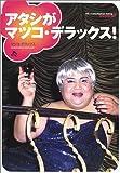 アタシがマツコ・デラックス! -