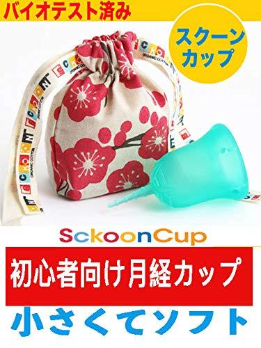月経カップ スクーンカップ スーパー ソフトで量の多い日も安心 ナプキンやタンポン に代えてレギュラーや...