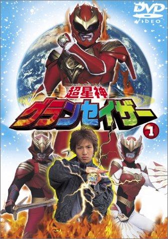 超星神グランセイザー Vol.1 [DVD]