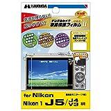 HAKUBA 液晶 保護 フィルム MarkⅡNikon 1 J5専用 DGF2-N1J5