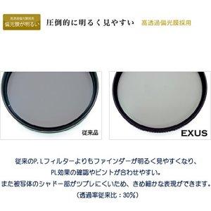 MARUMI PLフィルター EXUS サーキュラーPL 77mm コントラスト上昇・反射除去用 092135