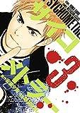 サイコメトラー(3) (ヤングマガジンコミックス)