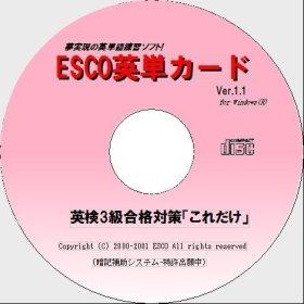 ESCO英単カード「英検3級合格対策これだけ」 計549カード