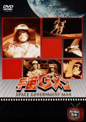 宇宙Gメン DVD-BOX