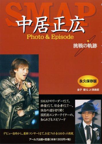 SMAP 中居正広 Photo&Episode 挑戦の軌跡 (RECO BOOKS)