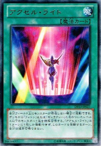 【 遊戯王 カード 】 《 アクセル・ライト 》(レア)【デュエリストパック カイト編】dp13-jp027