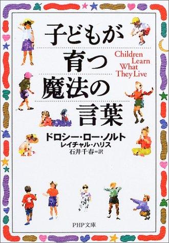 子どもが育つ魔法の言葉 (PHP文庫) 【徹底解説】平成で売れた人気のベストセラー実用書ベスト30を公開!読んでおくべきオススメの本!