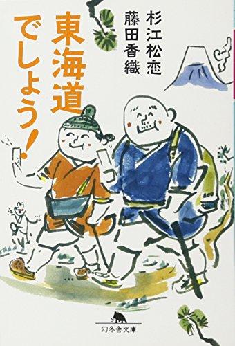 東海道でしょう! (幻冬舎文庫)
