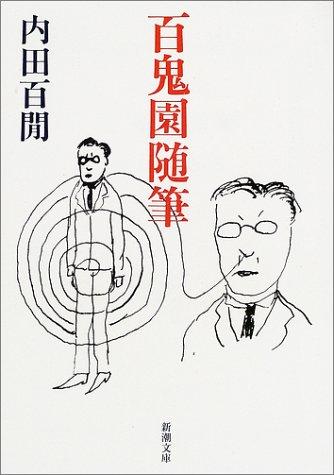 百鬼園随筆 (新潮文庫)