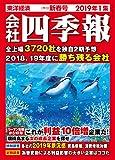 会社四季報 2019年1集新春号 [雑誌]