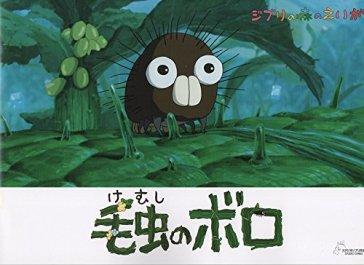 ジブリ美術館 毛虫のボロ パンフレット