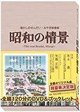 懐かしのせんだい・みやぎ映像集 昭和の情景 [DVD]