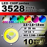 3528 SMD LED チップ ホワイト 10個セット 打ち替え