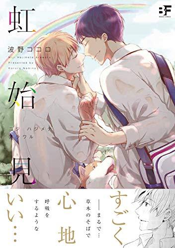 虹始見 (ムーグコミックス BFシリーズ)