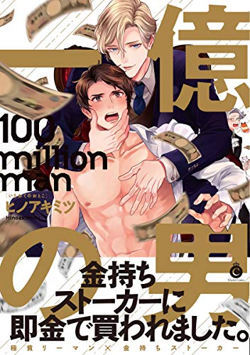 一億の男 (Charles Comics)
