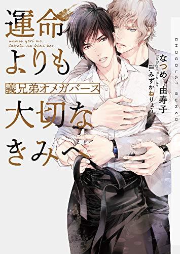 【Amazon.co.jp 限定】運命よりも大切なきみへ ~義兄弟オメガバース~(SSペーパー付き) (ショコラ文庫)
