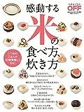 感動する米の食べ方、炊き方 (日経ホームマガジン)