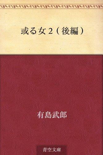 或る女 2(後編)