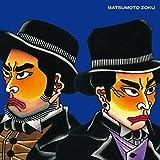 Matsumoto Zoku Ⅱ