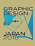 GRAPHIC DESIGN IN JAPAN 2018
